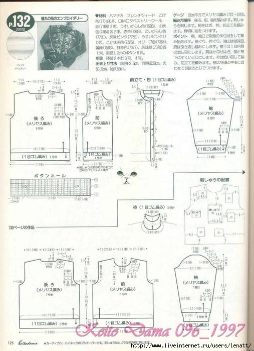 Keito Dama 096_1997 109 (507x700, 250Kb)