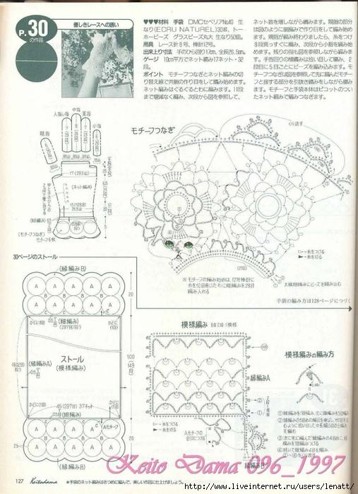 Keito Dama 096_1997 111 (507x700, 278Kb)