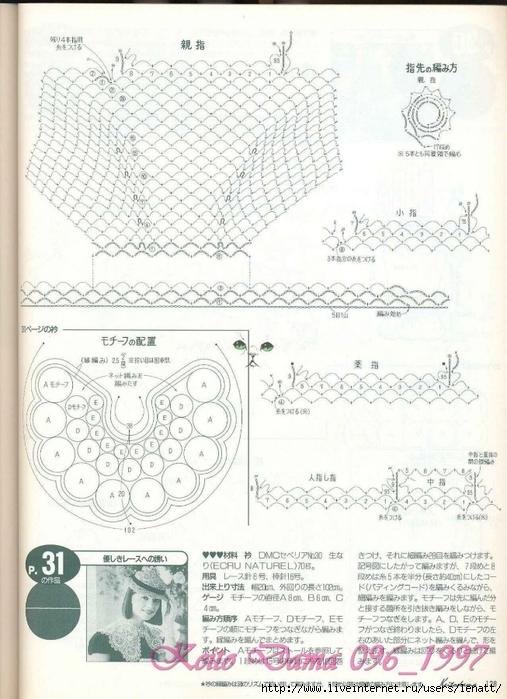 Keito Dama 096_1997 112 (507x700, 267Kb)