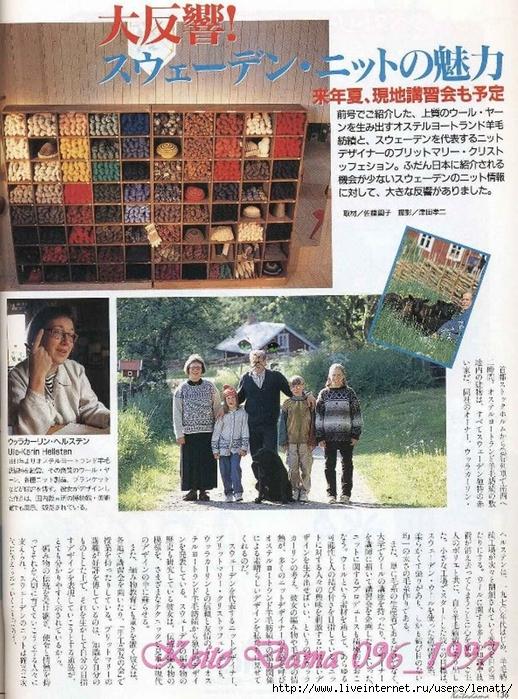 Keito Dama 096_1997 120 (518x700, 380Kb)