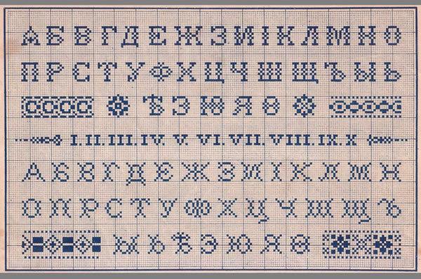 алфавит 1 (600x397, 110Kb)