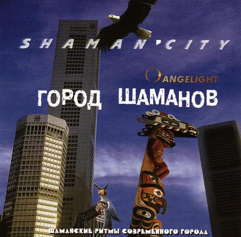 shamanscity1 (493x484, 493Kb)