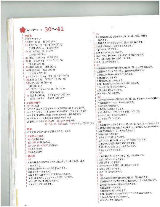 p.48 (540x700, 218Kb)