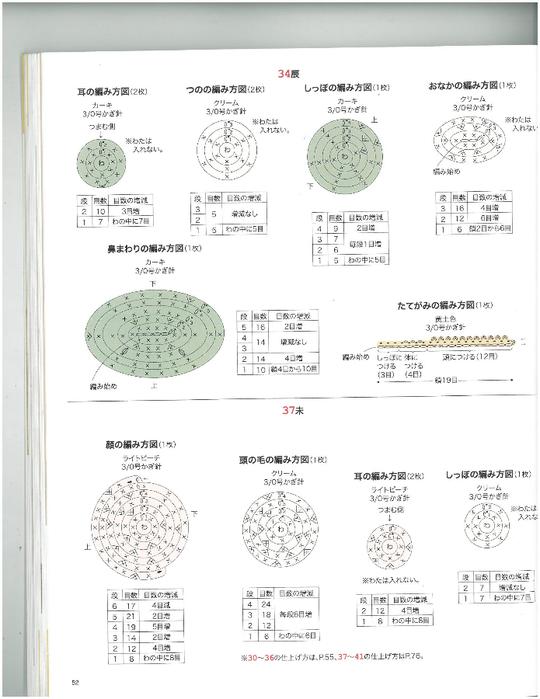 p.52 (540x700, 201Kb)