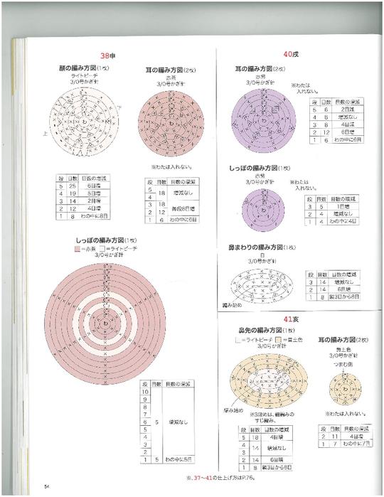 p.54 (540x700, 234Kb)