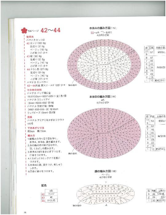 p.58 (540x700, 255Kb)