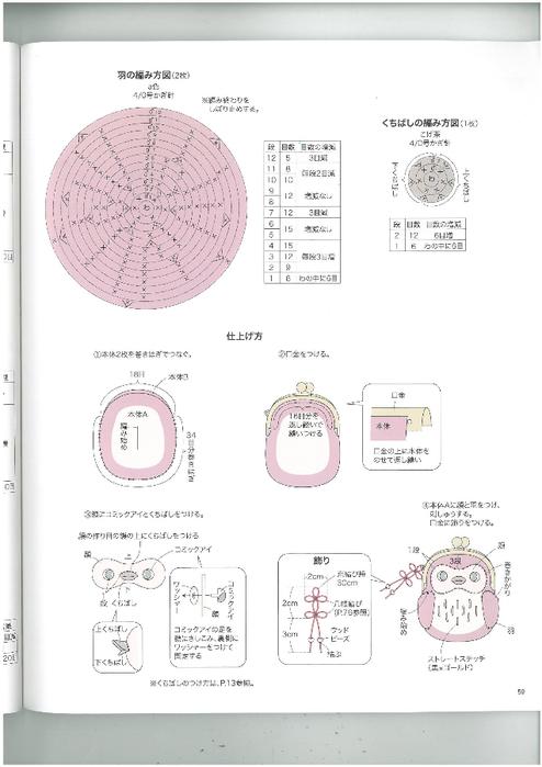 p.59 (494x700, 182Kb)