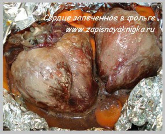 Рецепт приготовления бараньего сердца