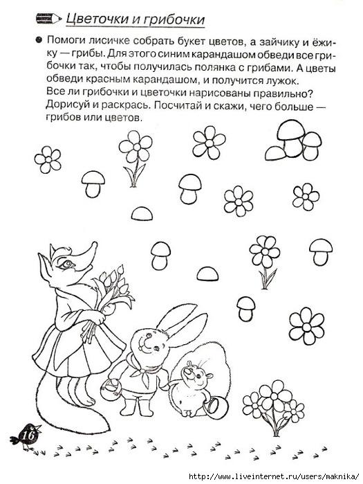 umnye-kartinki-17 (525x700, 199Kb)