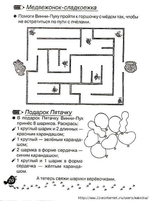 umnye-kartinki-21 (525x700, 199Kb)