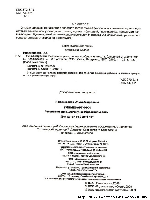 umnye-kartinki-33 (525x700, 161Kb)