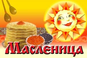 55126675_maslenica (300x203, 33Kb)