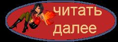 кнопочка для бродилки (240x87, 12Kb)