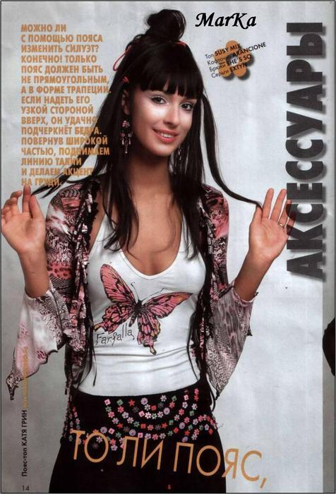 Knit&mode 04 2008 8 (476x700, 63Kb)