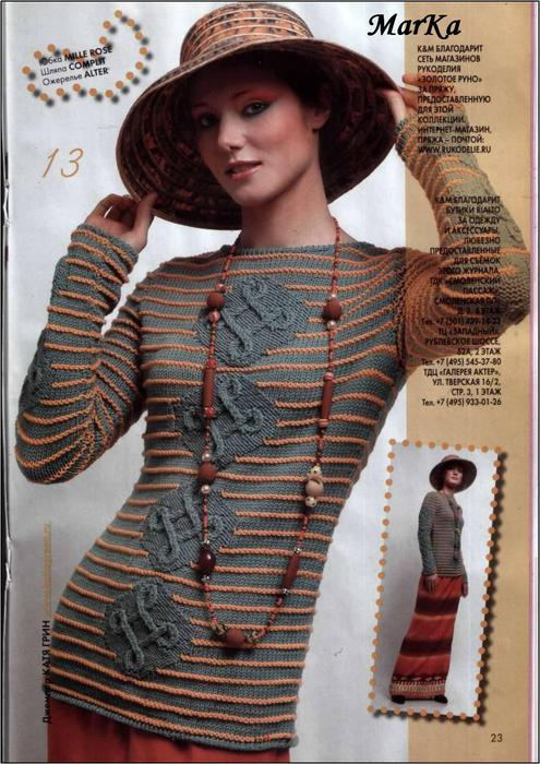Knit&mode 04 2008 17 (495x700, 74Kb)