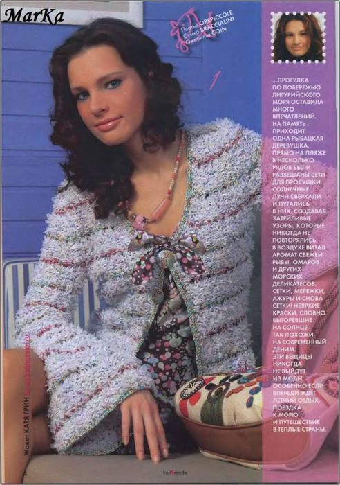 Knit&mode 05-06 2008 4 (492x700, 74Kb)