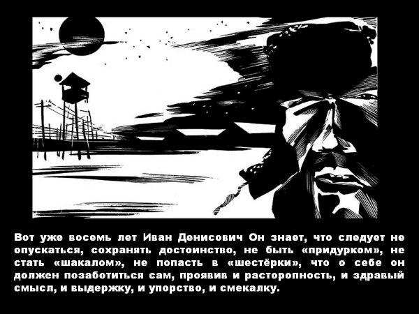 4330839_0007007VotuzhevosemletIvanDenisovichOnznaetchtosleduetneopuskatsja (600x450, 66Kb)