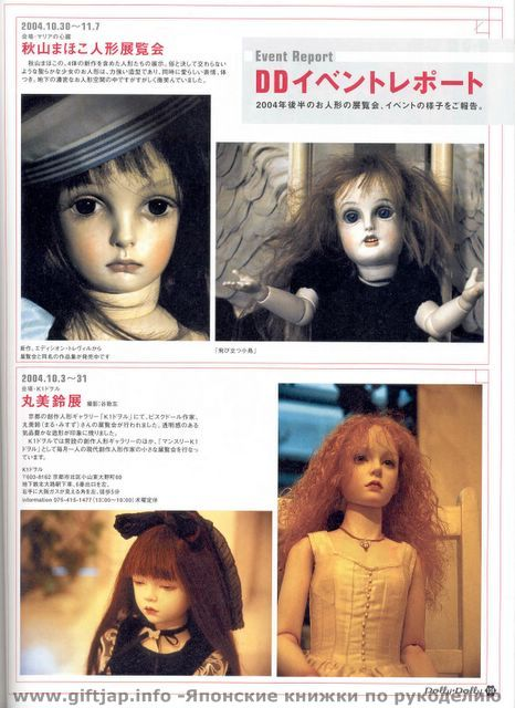 Dolly Dolly 6 124 (466x640, 74Kb)