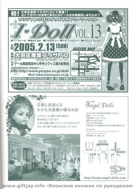 Dolly Dolly 6 154 (459x640, 84Kb)