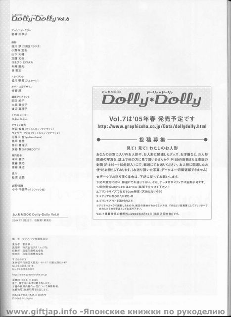 Dolly Dolly 6 158 (467x640, 48Kb)