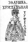 Превью Золушка в платье (457x700, 196Kb)