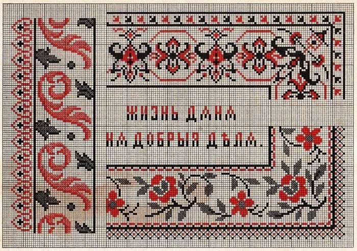 Russian_Cross_Stitch_Alphabets_1_Page_25 (700x493, 363Kb)
