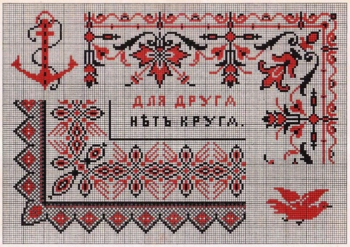 Russian_Cross_Stitch_Alphabets_1_Page_27 (700x493, 363Kb)