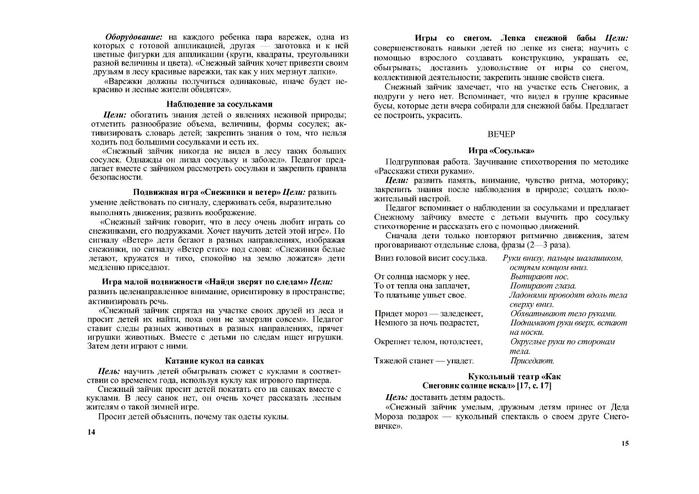 р.page08 (700x494, 242Kb)