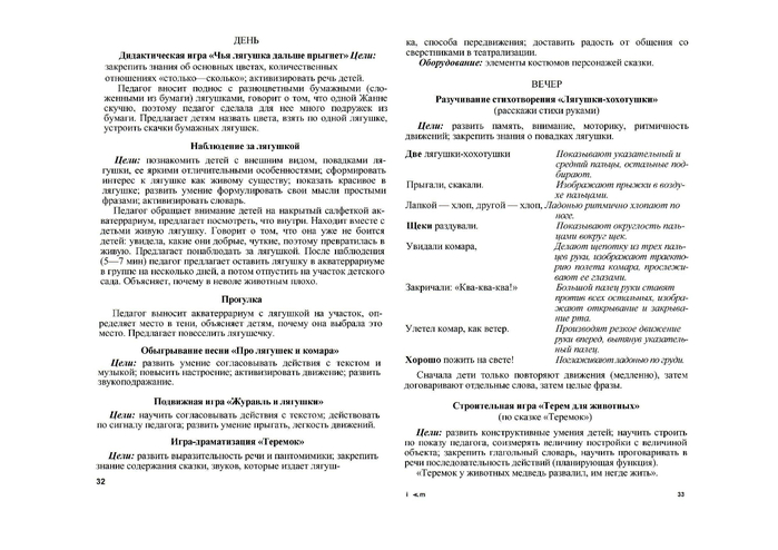 р.page17 (700x494, 222Kb)