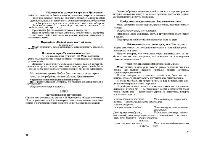 р.page20 (700x494, 219Kb)