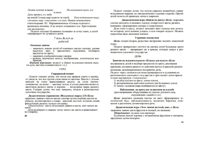 р.page21 (700x494, 219Kb)