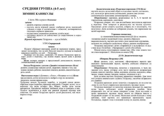 р.page23 (700x494, 239Kb)