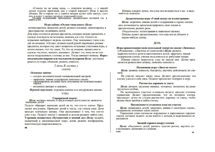 р.page25 (700x494, 230Kb)