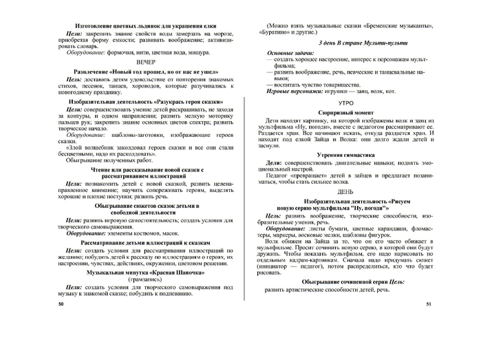 р.page26 (700x494, 221Kb)