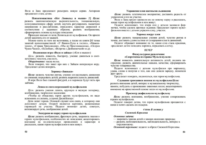 р.page27 (700x494, 244Kb)