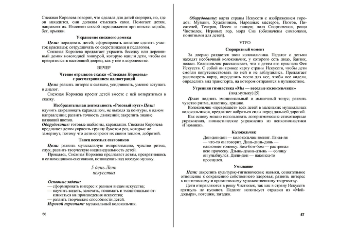 р.page29 (700x494, 220Kb)