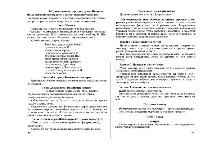 р.page30 (700x494, 213Kb)