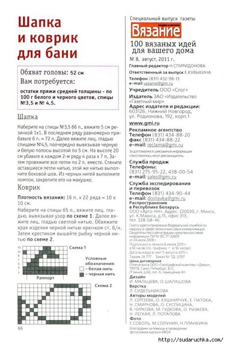 .ю66 (460x700, 204Kb)