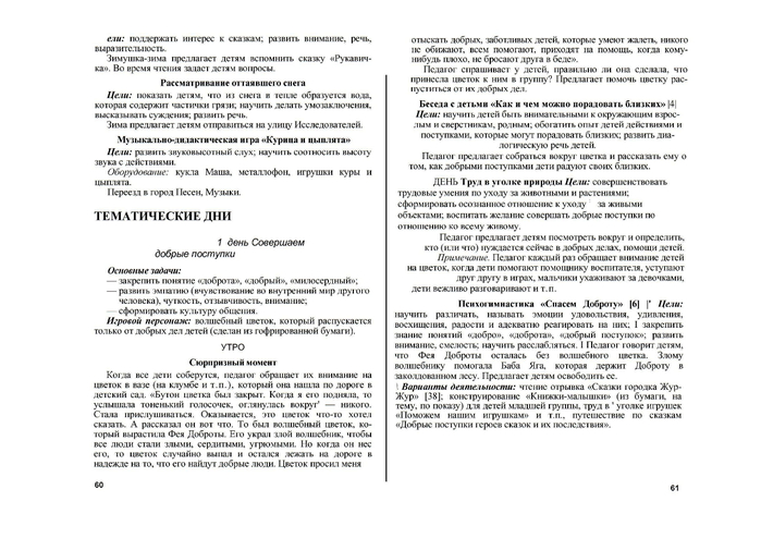 р.page31 (700x494, 244Kb)