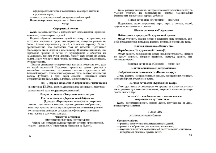 р.page33 (700x494, 227Kb)