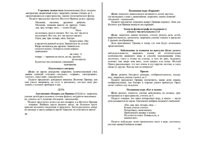 р.page36 (700x494, 214Kb)