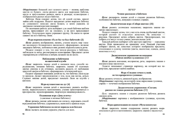 р.page50 (700x494, 240Kb)