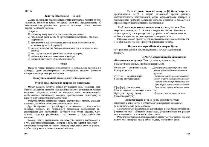 р.page54 (700x494, 228Kb)
