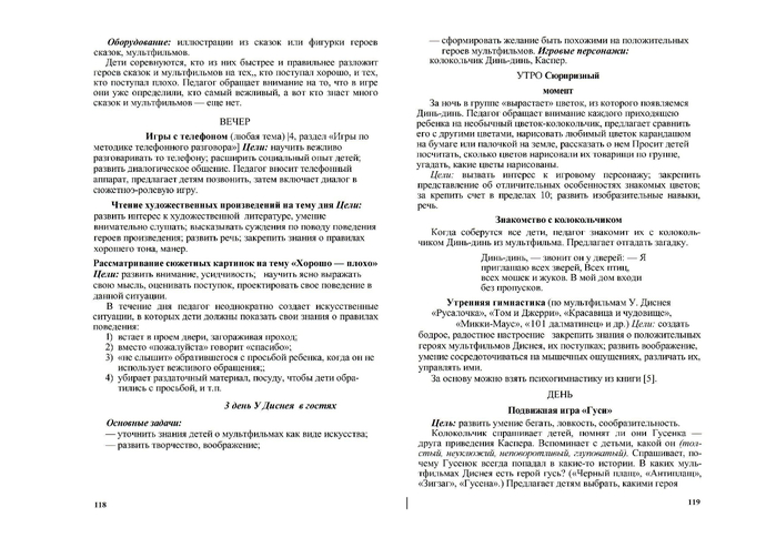р.page60 (700x494, 230Kb)