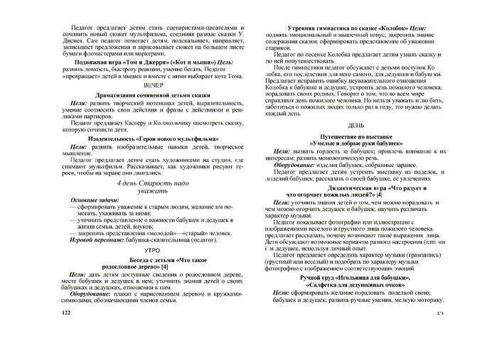 р.page62 (700x494, 241Kb)