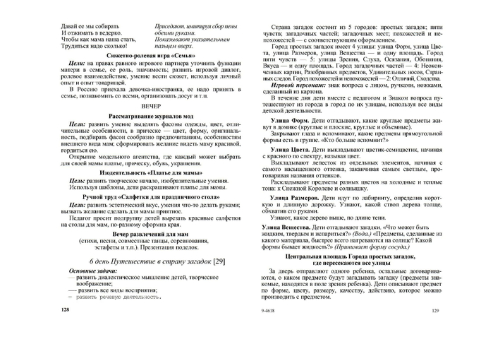 р.page65 (700x494, 246Kb)