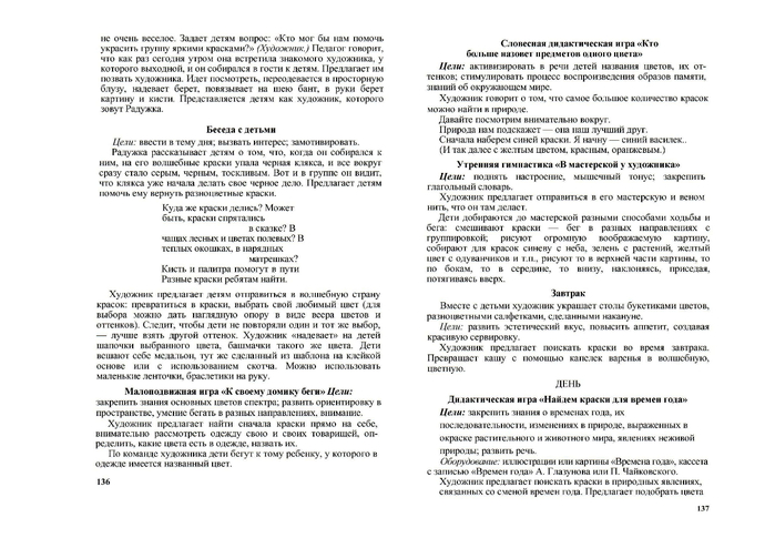 р.page69 (700x494, 253Kb)