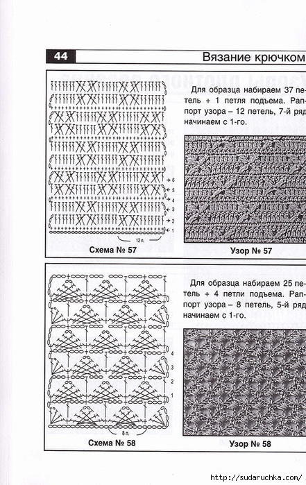 Вязание крючком образцы схемы с подробным описанием