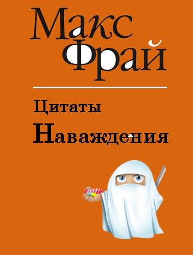 maks-frai-citaty-navazhdeniya (378x500, 32Kb)