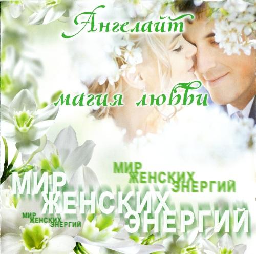 1328880963_angelight-mir-zhenskih-energiy-magiya-lyubvi (500x495, 89Kb)